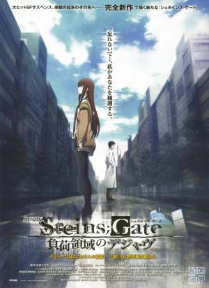 Gekijôban Shutainzu Gêto: Fuka Ryôiki no Dejavu (Steins;Gate: Fuka Ryôiki no Déjà vu)