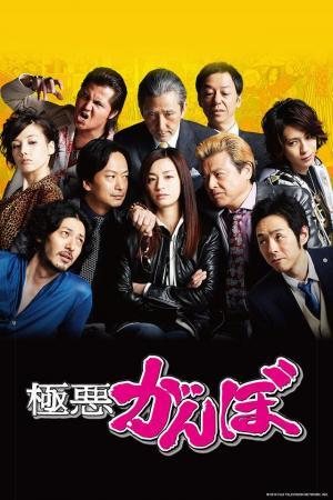 Gokuaku Gambo (Serie de TV)