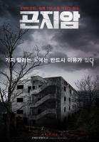 Gonjiam: Haunted Asylum  - Posters