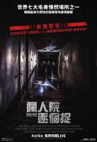 Gonjiam: Haunted Asylum  - Poster / Imagen Principal