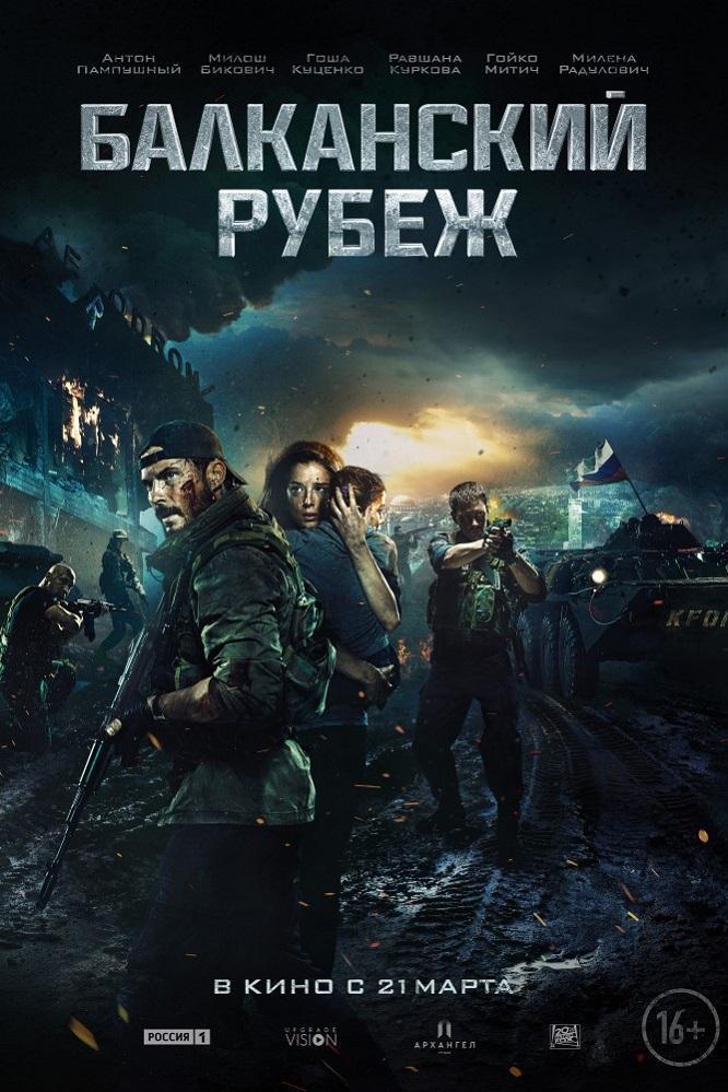 Héroes De Guerra 2019 Filmaffinity
