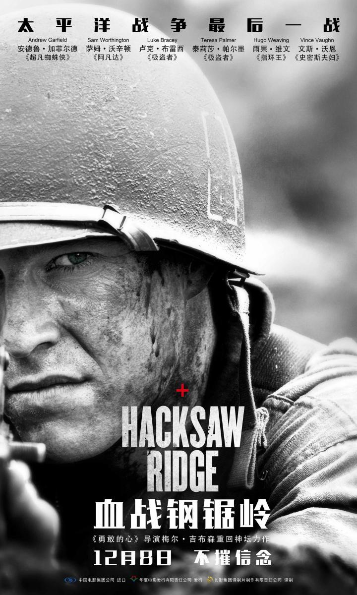 Image Gallery For Hacksaw Ridge Filmaffinity