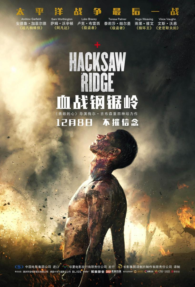 Image Gallery For Hacksaw Ridge Filmaffinity