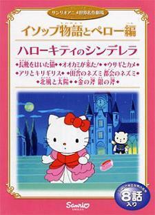 Hello Kitty: Cenicienta
