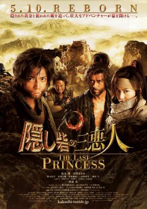 Hidden Fortress: The Last Princess