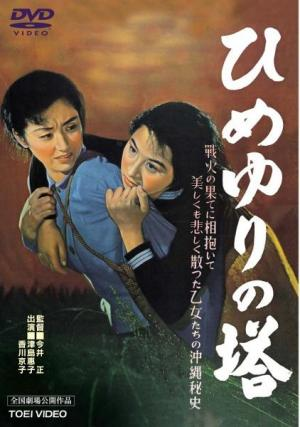 Himeyuri: La Torre de los lirios