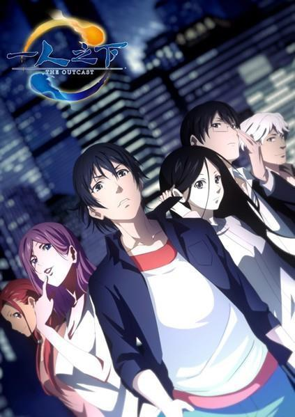 Hitori no Shita: The Outcast (TV Series) (2016) - Filmaffinity