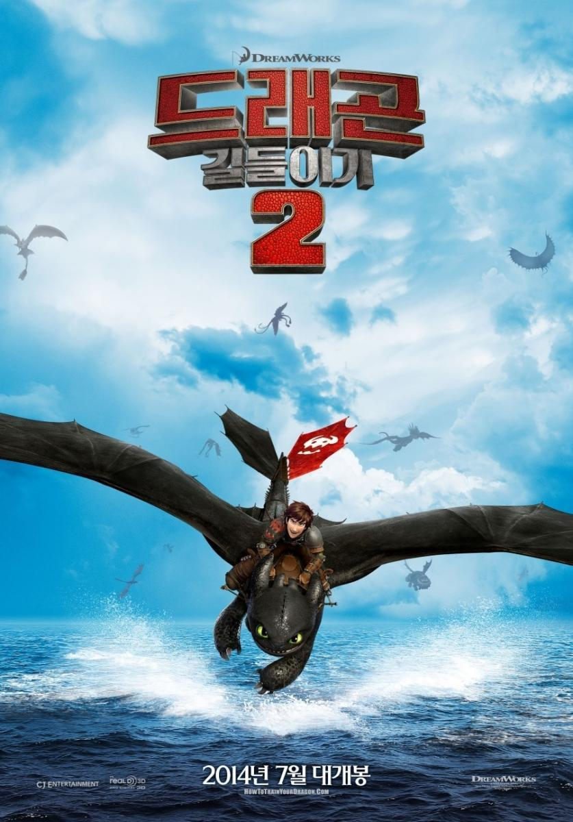 How To Train Your Dragon 2 2014 Filmaffinity