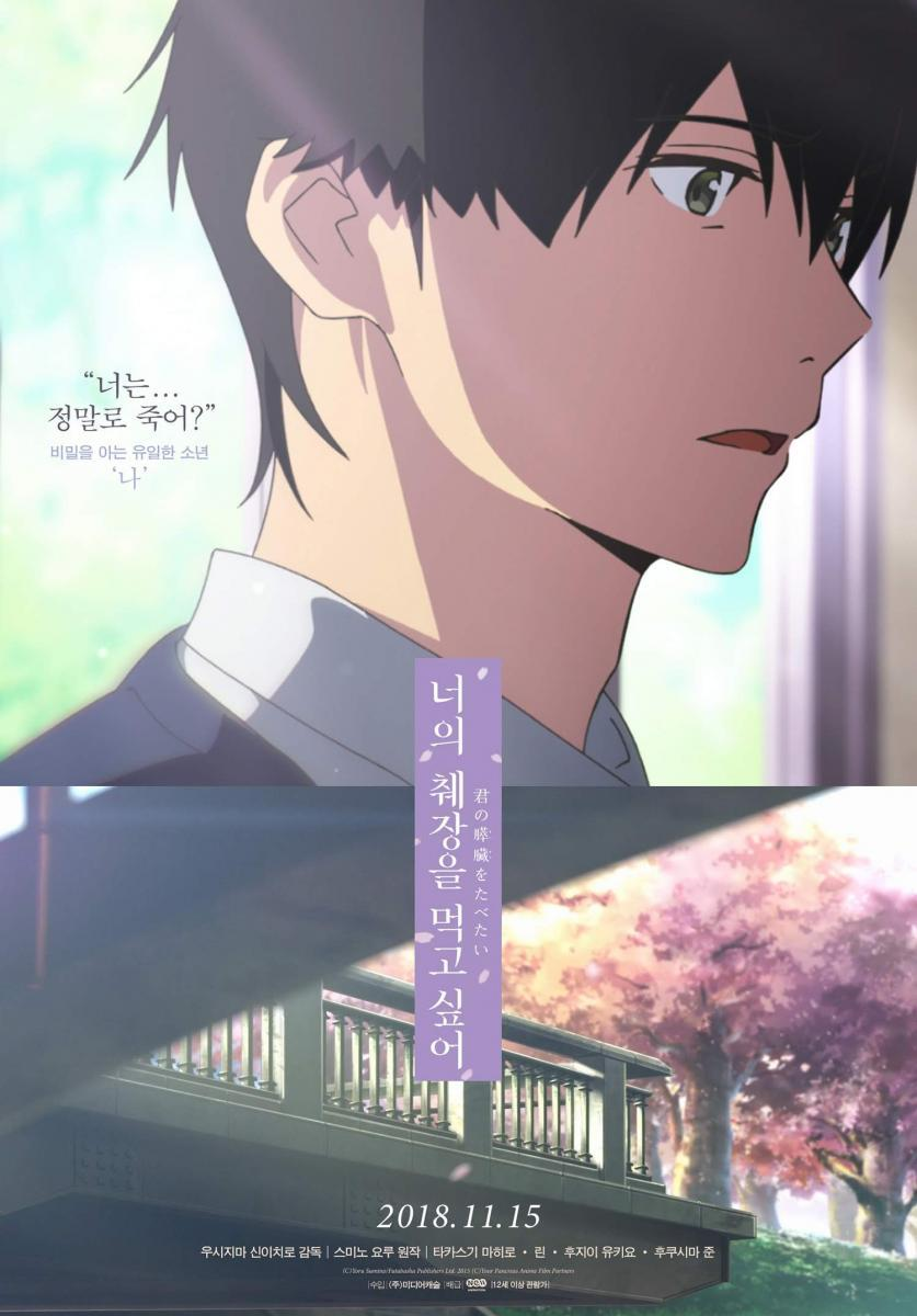 I Want To Eat Your Pancreas 2018 Filmaffinity