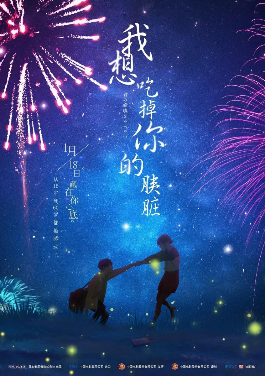 Image Gallery For I Want To Eat Your Pancreas Filmaffinity