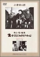 I Was Born, But... (Children of Tokyo)  - Dvd