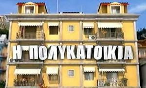 I polykatoikia (Serie de TV)