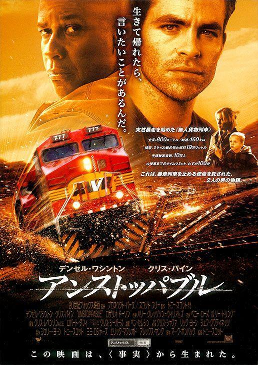 Imparable 2010 Filmaffinity