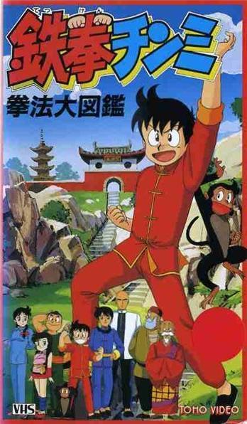 Ironfist_Chinmi_Kung_Fu_Boy_Chinmi_TV_Series-611270800-large.jpg