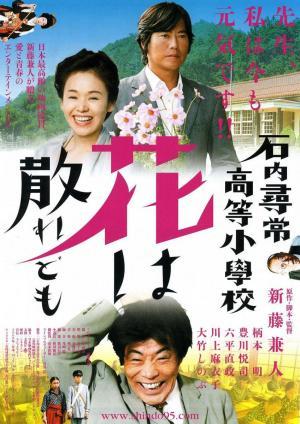 Ishiuchi jinjô kôtô shôgakkô: Hana wa chiredomo