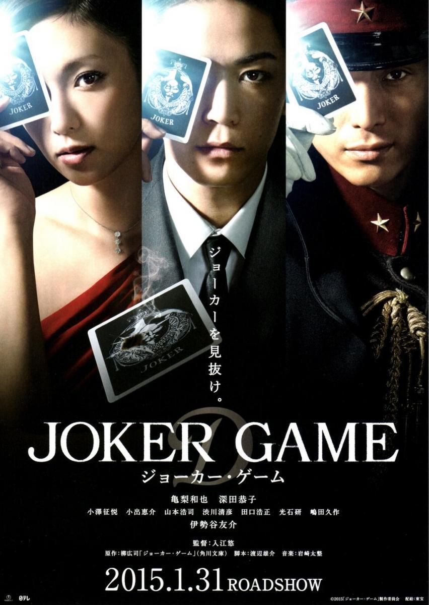 Joker Game (2015) - FilmAffinity