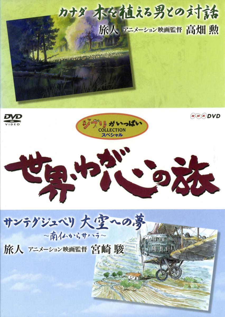 Journey of the Heart: On the Wings of Saint-Exupéry: From France to the Sahara. Traveler: Hayao Miyazaki (TV) - Dvd