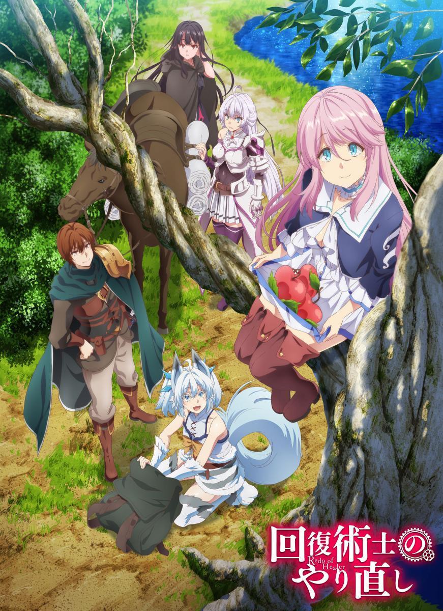 http://www.animezonedex.com/2021/02/kaifuku-jutsushi-no-yarinaoshi.html