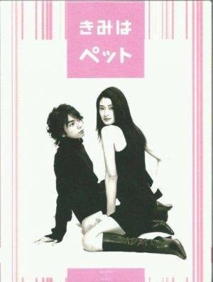 """Résultat de recherche d'images pour """"kimi wa petto 2003"""""""