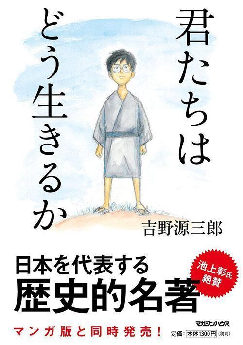 Kimitachi wa dô ikiru ka  - Poster / Imagen Principal