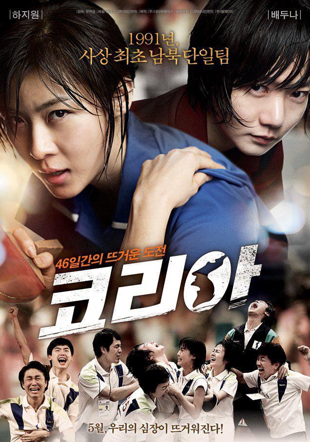 koria as one 2012 filmaffinity