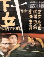 La criada  - Posters