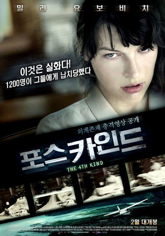 La cuarta fase (2009) - Filmaffinity