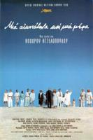 La eternidad y un día  - Posters
