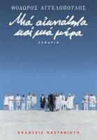 La eternidad y un día  - Poster / Imagen Principal