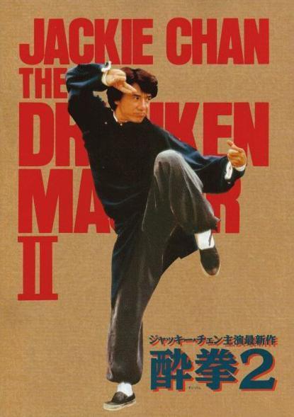 La Leyenda Del Luchador Borracho Drunken Master Ii 1994 Filmaffinity