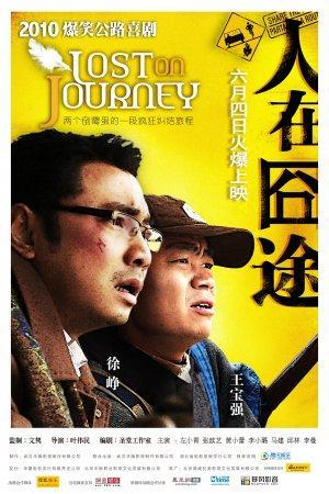 Lost on Journey