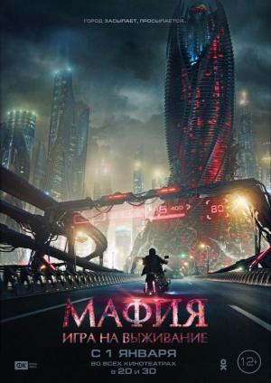 Mafia: Survival Game