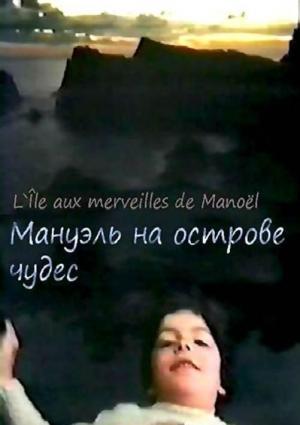 Manoel dans l'île des merveilles (Manoel na Isla Das Maravilhas) (Miniserie de TV)