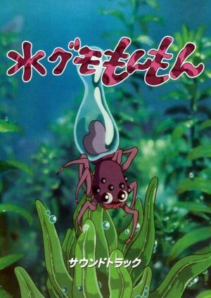 Mizugumo Monmon (Mon Mon the Water Spider) (C)
