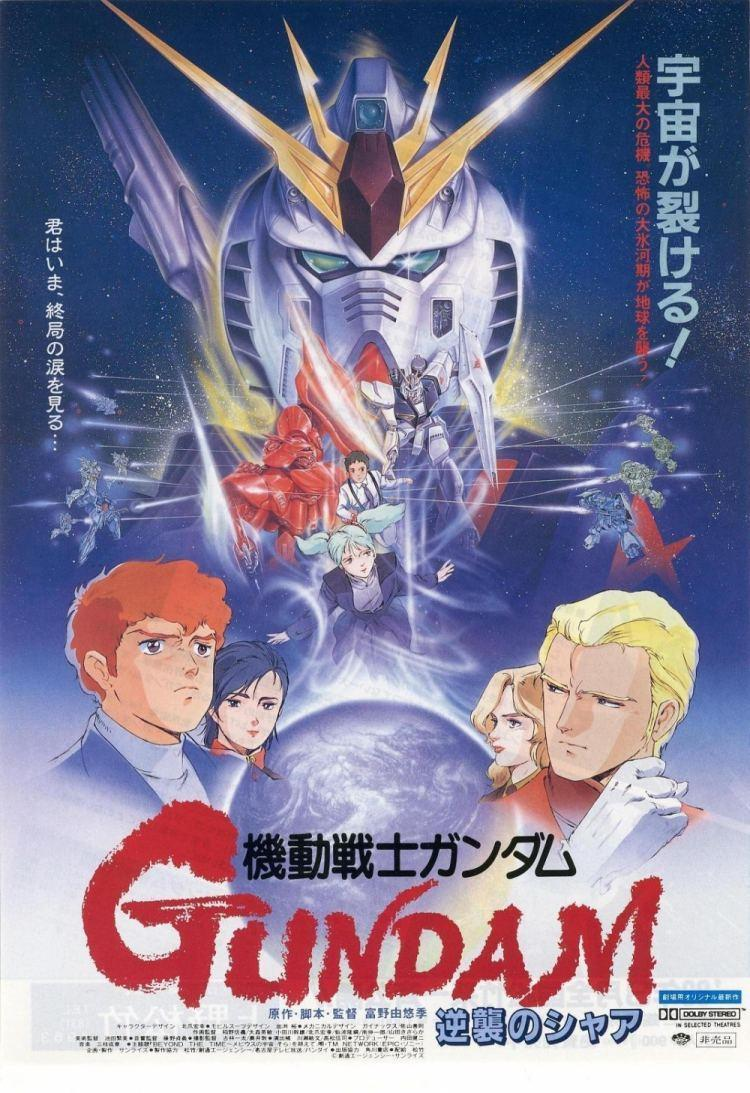 Image Gallery For Mobile Suit Gundam Char S Counterattack Filmaffinity