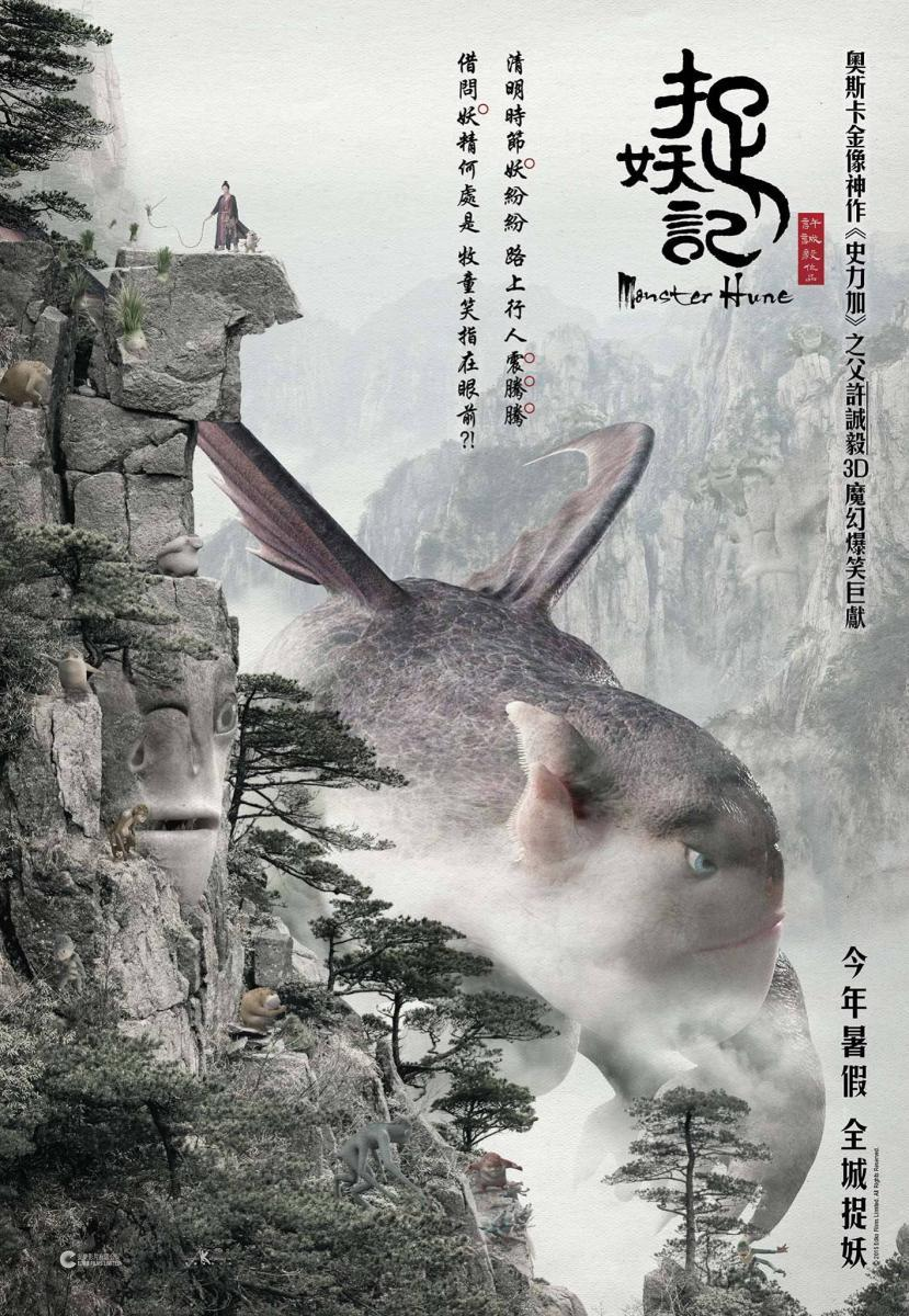 Monster Hunt 2015 Filmaffinity