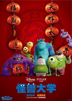 Monsters University 2013 Filmaffinity