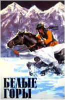 Montañas blancas  - Poster / Imagen Principal