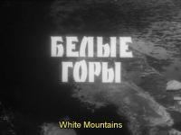 Montañas blancas  - Posters