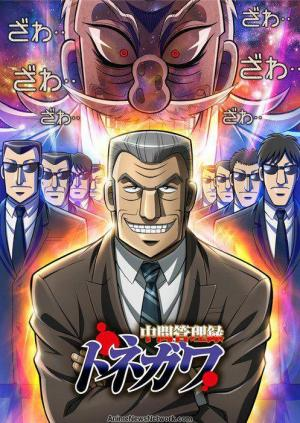 Mr. Tonegawa (Serie de TV)