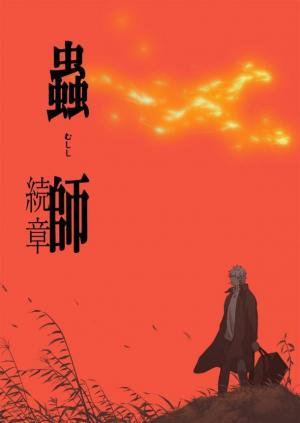 Mushishi: Zoku-Shô (Mushishi: The Next Chapter) (Serie de TV)