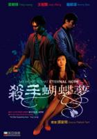 My Heart Is That Eternal Rose  - Poster / Imagen Principal
