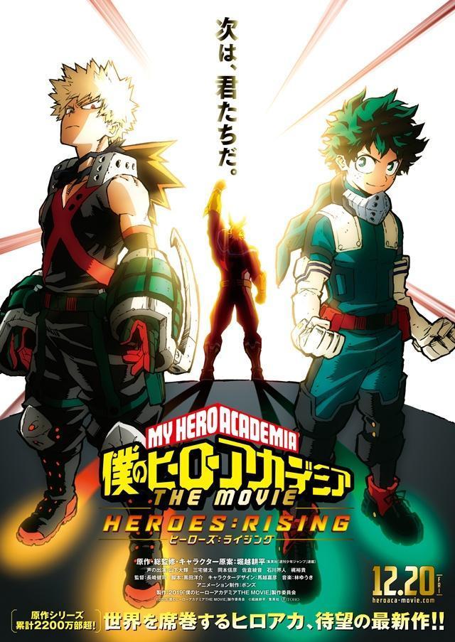 My Hero Academia Heroes Rising 2019 Filmaffinity