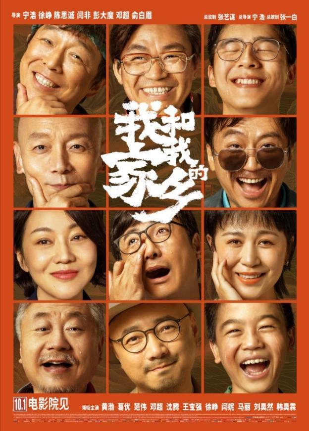 Poster for Wo He Wo De Jia Xiang
