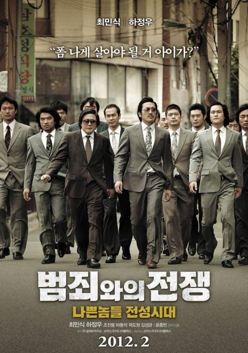 Nameless Gangster 2012 Filmaffinity