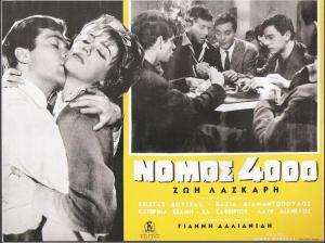 Νόμος 4000 (1962)