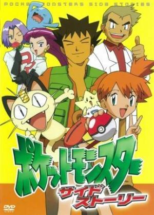Pokemon The Legend Of Thunder Tv 2001 Filmaffinity