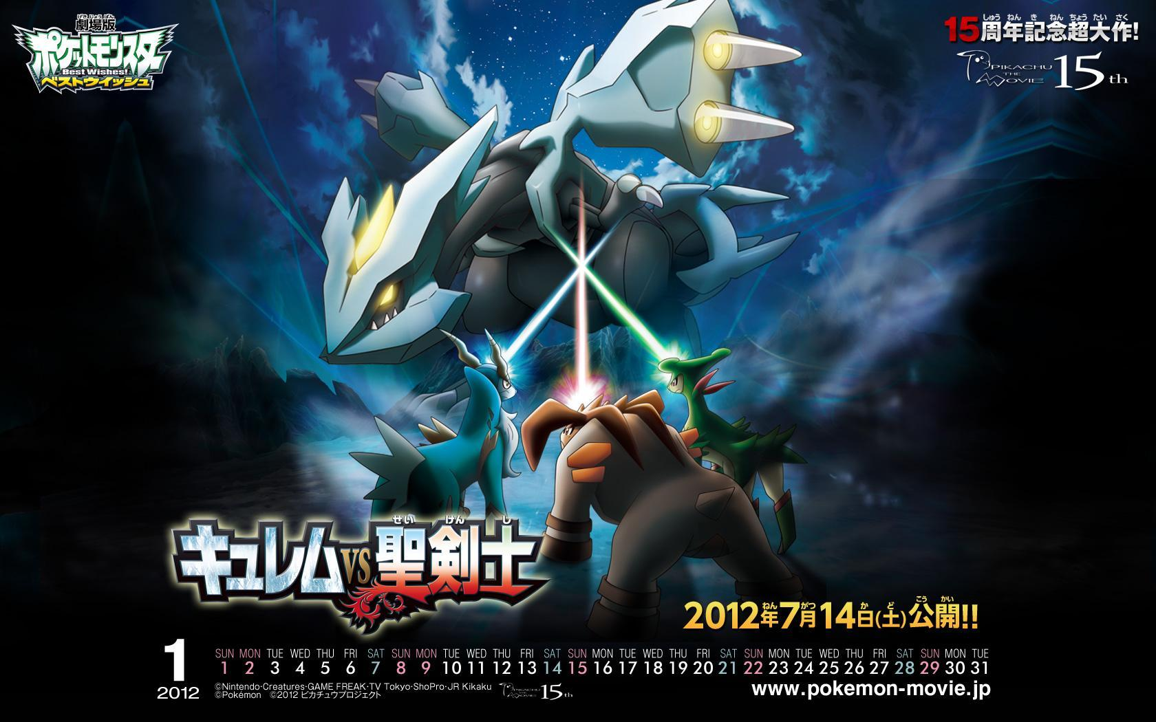 Image Gallery For Pokemon Movie 15 Kyurem Vs The Sacred Swordsmen