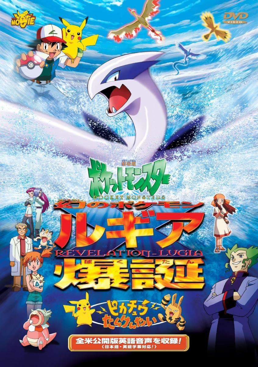 Image Gallery For Pokemon The Movie 2000 Filmaffinity