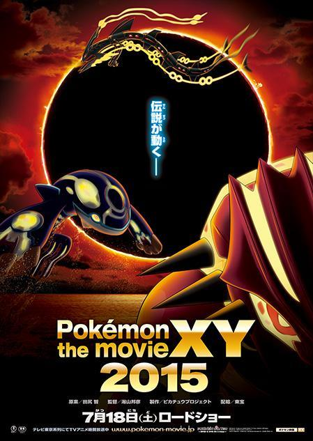 Image Gallery For Pokemon The Movie Hoopa And The Clash Of Ages Filmaffinity